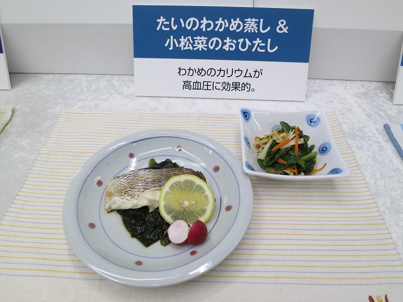 高血圧向けの「たいのわかめ蒸し&小松菜のおひたし」