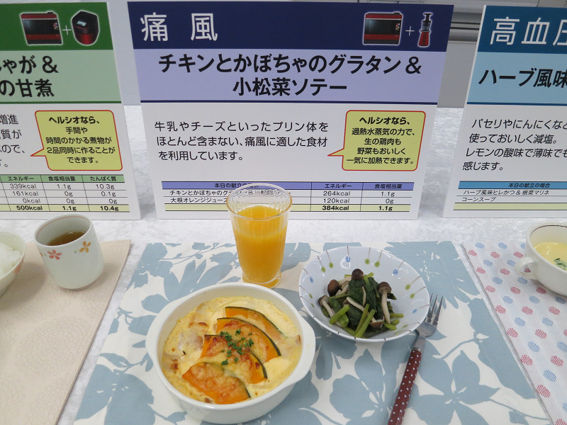 痛風向けの「チキンとかぼちゃのグラタン&小松菜ソテー」