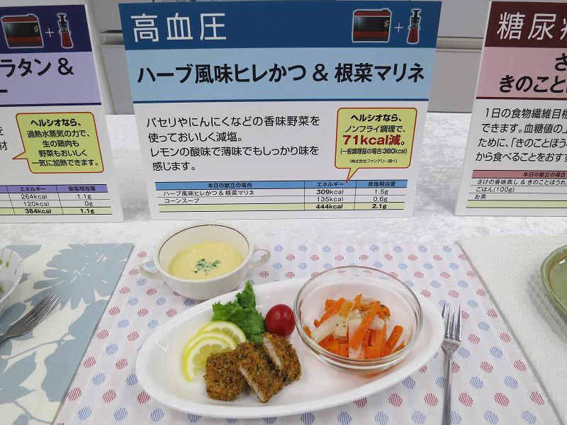 高血圧向けの「ハーブ風味ヒレかつ&根菜マリネ」