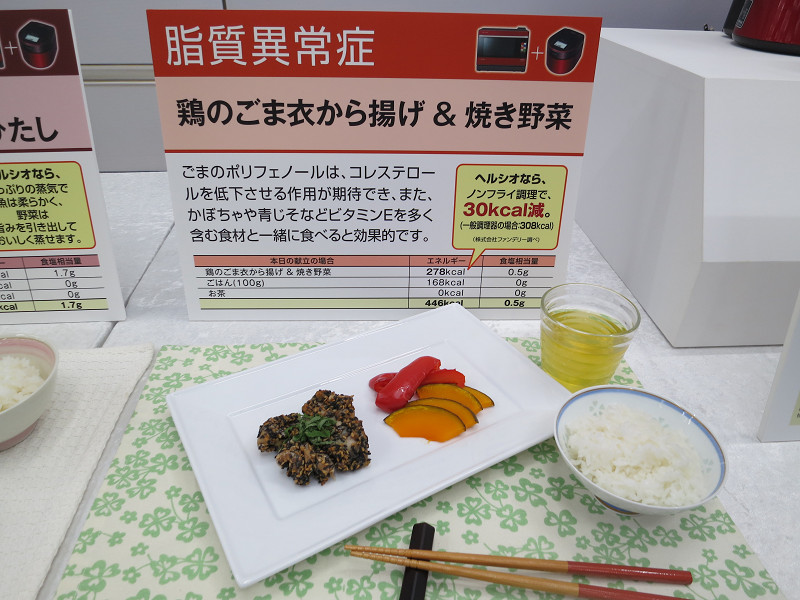 脂質異常症向けの「鶏のごま衣から揚げ&焼き野菜」