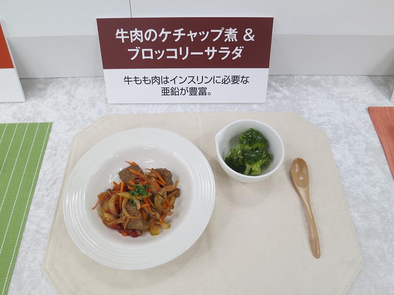 糖尿病向けの「牛肉のケチャップ煮&ブロッコリーサラダ」