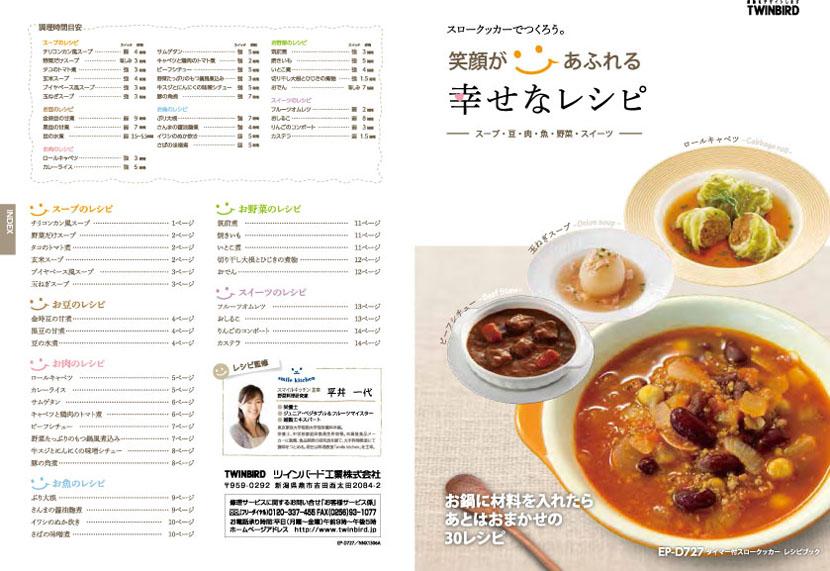 30品のレシピが掲載されたレシピ集も付属する