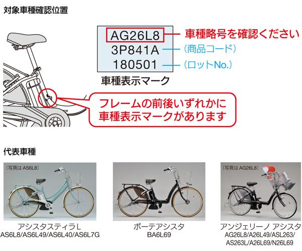 ブリヂストンサイクル社製は、フレームの前後いずれかに車種を表示するマークがあるという