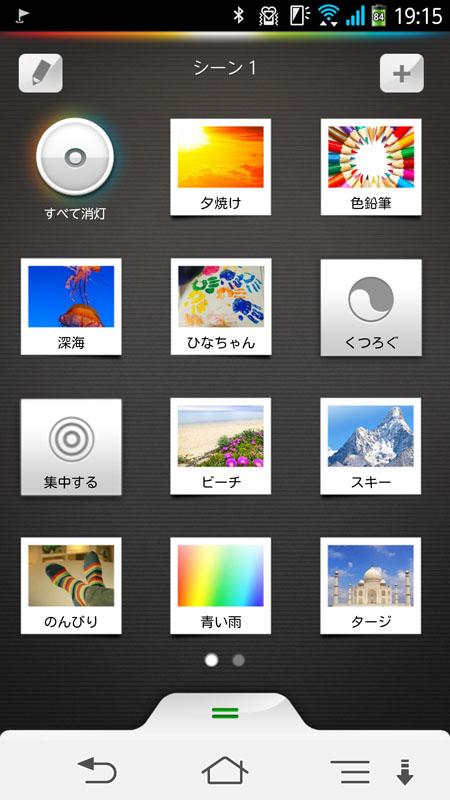Android版「Philips Hue」アプリの表示例。端末は「docomo ARROWS NX F-06E」。スマホですな