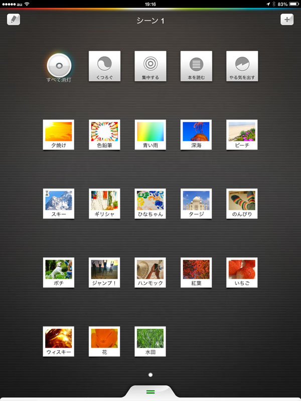 iOS版「Philips Hue」アプリの表示例。端末は「iPad mini」。Android/iOSでアプリ機能は同じ