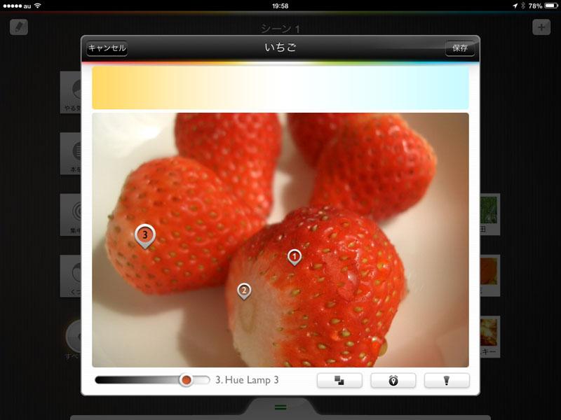写真の色をhueの光源色として流用できる。イチゴを試すと……