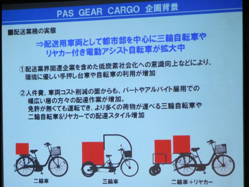 都市部では環境への会慮や、免許がなくても運転できる点から、自転車や台車を使った配送が増えているという