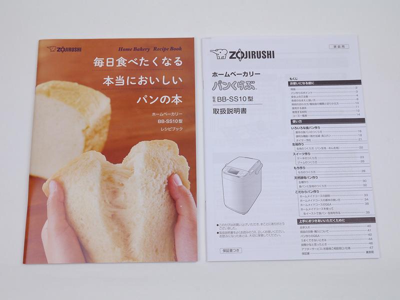 レシピ集と取扱説明書