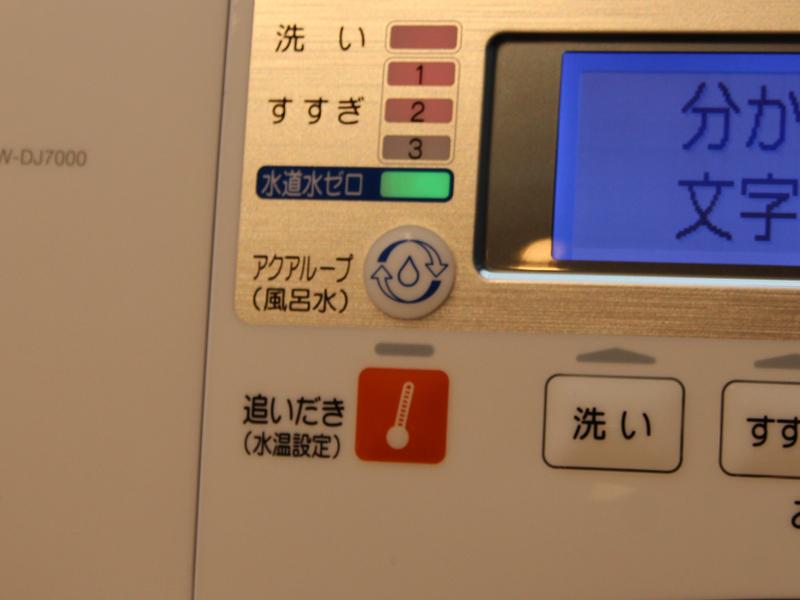 本体には「追いだき(水温設定)」ボタンが設けられている。5℃間隔・9段階で設定できる