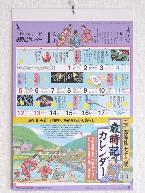 シーガル「二十四節気・七十二候 歳時記カレンダー」。大きさは450 x 297mm(A3判変形)だ。月日・二十四節気・七十二候の他、月の満欠け、旧暦、潮名、干支、六曜も記される