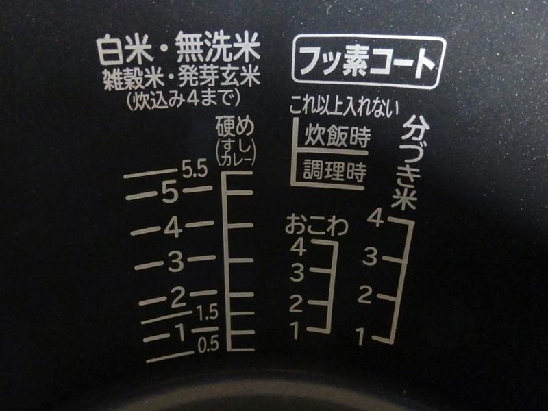 2合炊きまでは0.5合単位に水位メモリがつけられている