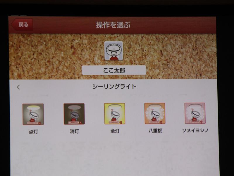 シーリングライトの操作をするためのシールは5種類