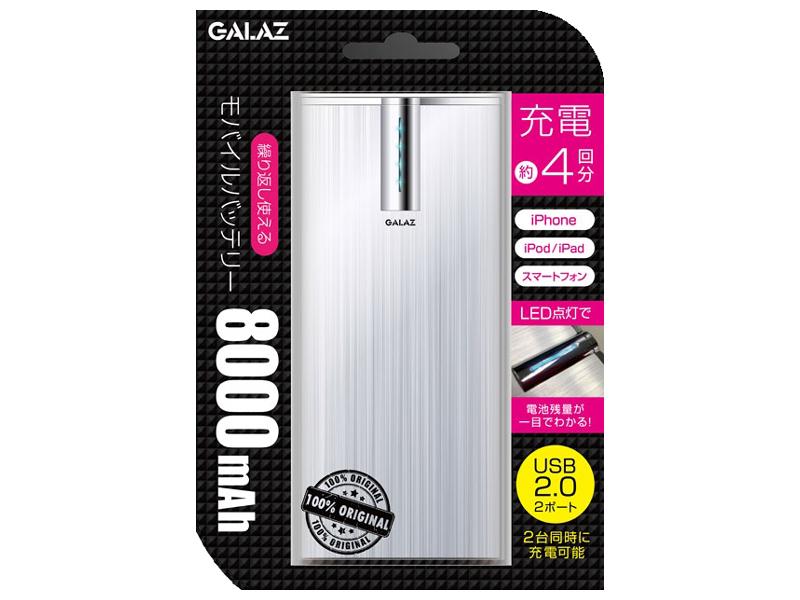 容量が大きく、スマホが約4回充電できると訴求するパッケージ