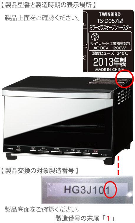製品の型番と製造番号の表示位置