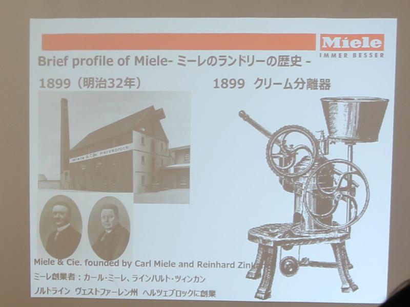 1899年創業のドイツの老舗家電メーカー。クリーム分離器などを作っていた。のちにこのクリーム分離器からヒントを得て、洗濯機の開発を進めたという