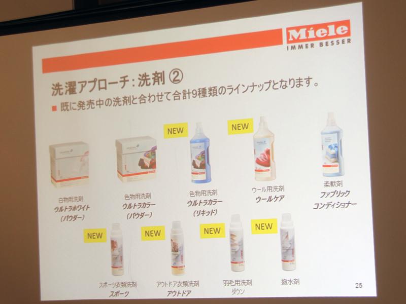 ミーレでは、製品の性質上、事前の仕分けが必須となる。そのため、洗剤の種類も9種類をラインナップする