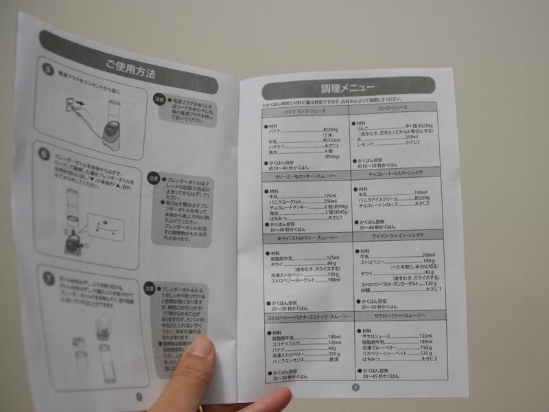 取扱説明書は白黒で、調理家電の説明書としては少し物足りない気も