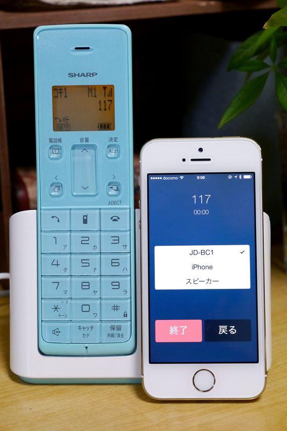 子機でiPhone 5sを選択し、そのまま117に発信してみた。iPhone側の画面では、子機からの利用が分かる