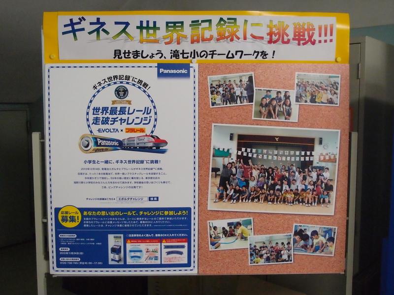 掲示板には、「ギネス世界記録に挑戦!!! 見せましょう、滝七小のチームワークを!」という標語とともに、今回のチャレンジに参加する生徒たちの写真が飾られていた