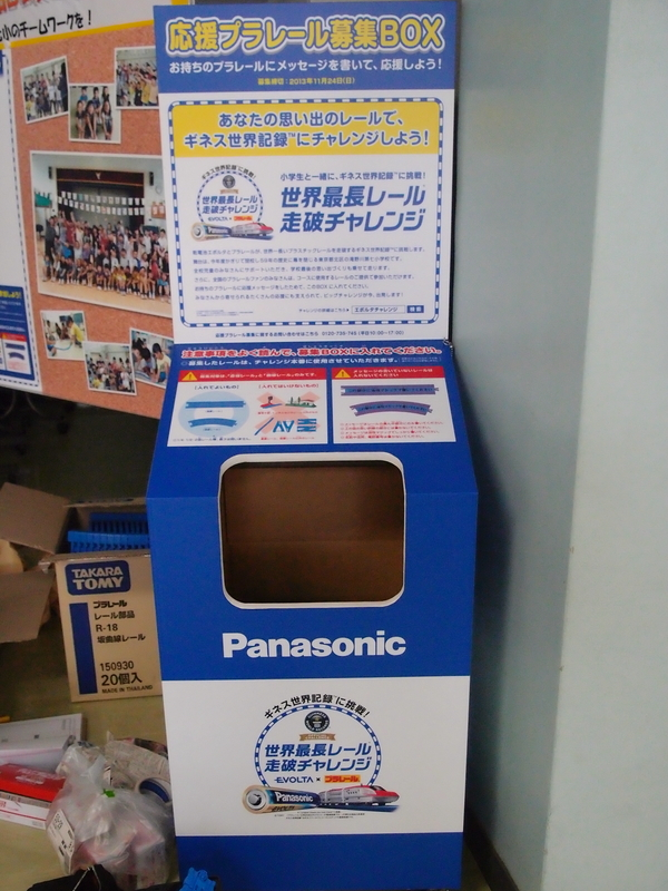 学校の玄関には、一般から寄せられた応援プラレール入りの箱が設置されていた