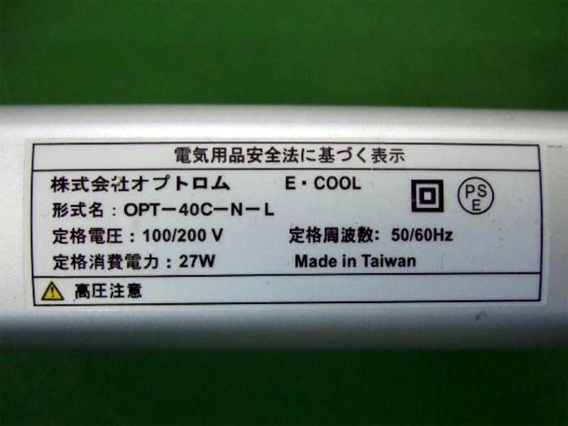 該当製品の表示銘板(経産省資料)