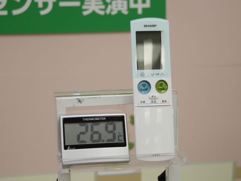 正面の温度は26.9℃
