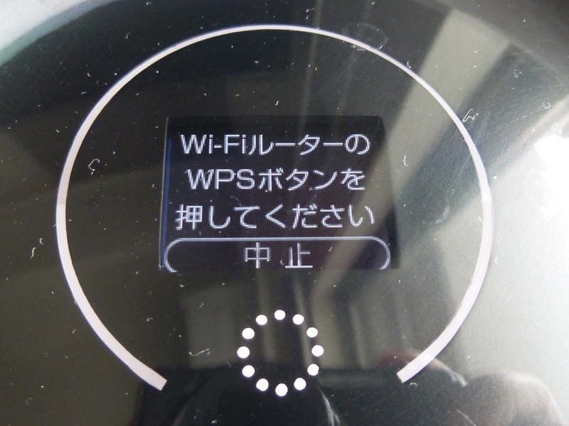 Wi-FiルーターのWPSボタンを使うと比較的簡単に接続できる