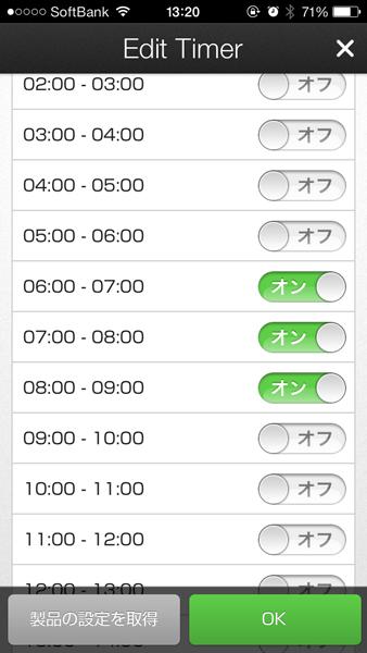 24時間のタイマー設定も可能