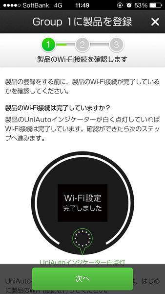 Wi-Fi接続の方法も細かく教えてくれる