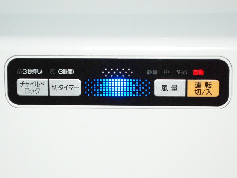 操作パネル。ボタンは少なめだ。青く光っている部分が「クリーンサイン」