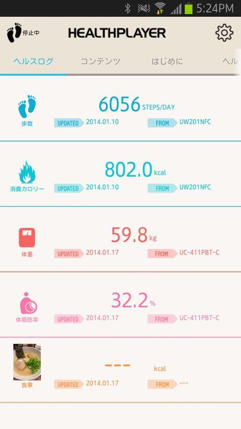 HEALTHPLAYER。アプリに歩数計や活動量計機能を搭載し、アプリを終了してもバックグラウンドで歩数と消費カロリーを自動で記録できる