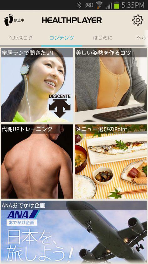 健康に役立つコンテンツが用意されている