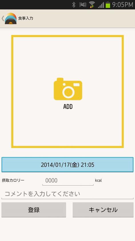 写真の登録画面。その場で撮影できるが、撮影済みの写真も使える