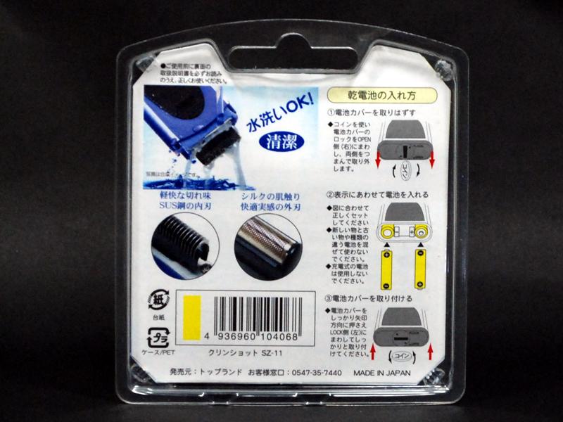製品の特徴と電池の入れ方が書かれた裏面