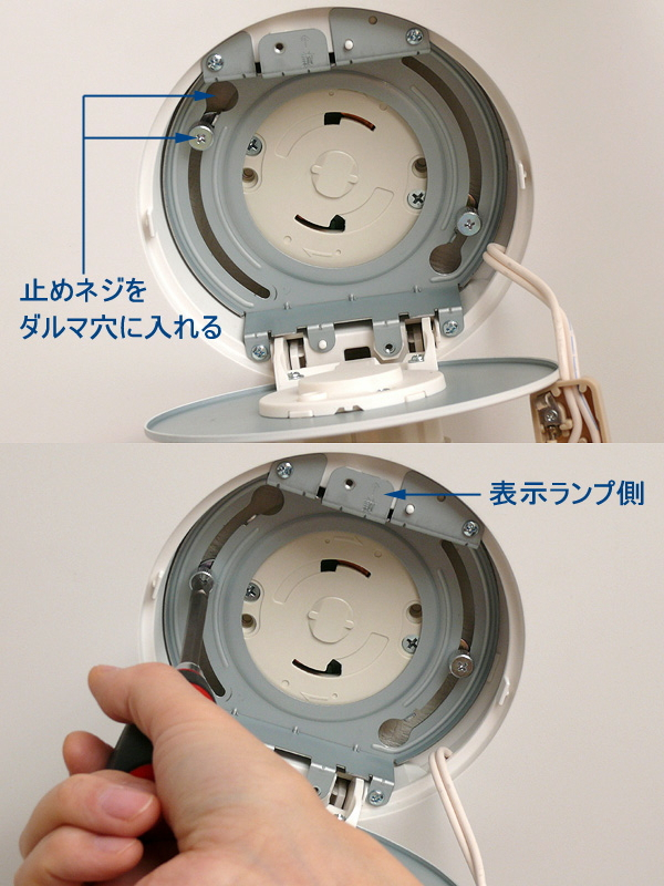 ローゼットにねじ込んでおいたねじを、本体のダルマ穴に入れ、表示ランプの位置をみやすい位置に整える。向きが決まったら、ドライバーでねじを締めてスピーカーを固定する