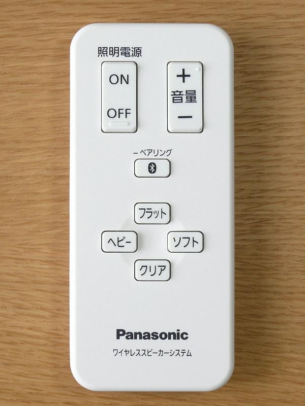 生活シーンに応じて、リモコンで4種類の音質が簡単に切り替えられる。リモコンでスピーカー自体の音量も調節できる