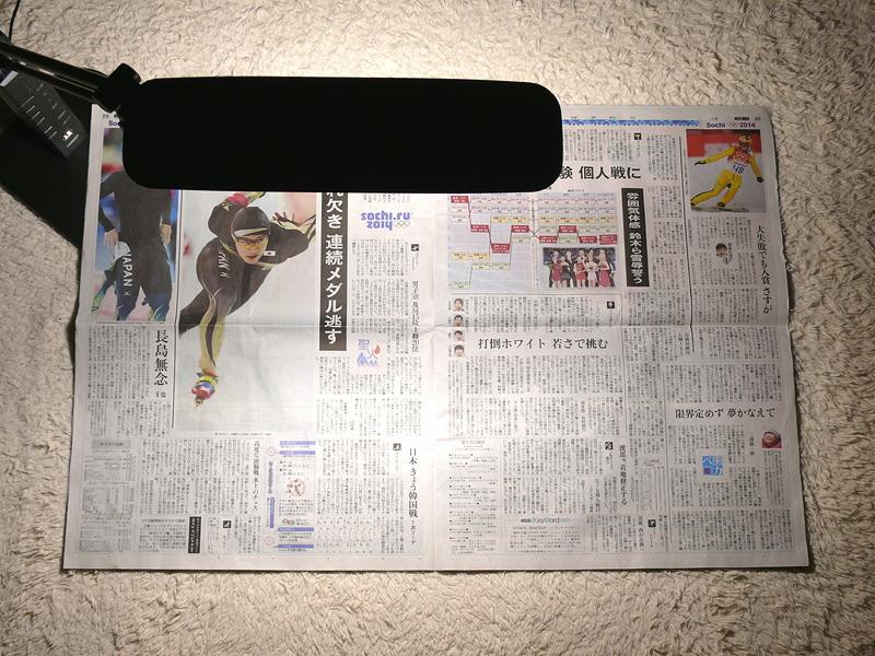 セードの高さ450mmから見開きの新聞を照らした様子。新聞全面をはみ出して上下左右にまで光が届く