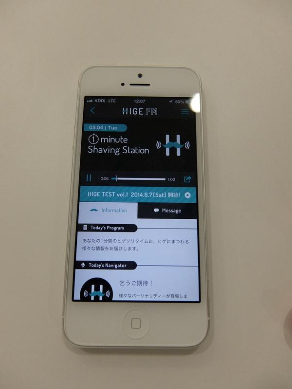 HIGE FMでは毎日1分間、365日、ヒゲやカミソリに関する情報が配信される