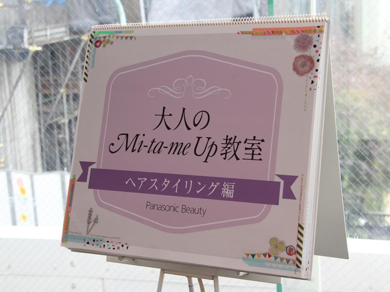 美容家電「Mi-ta-me Up(ミタメアップ)」シリーズを対象したPRイベント