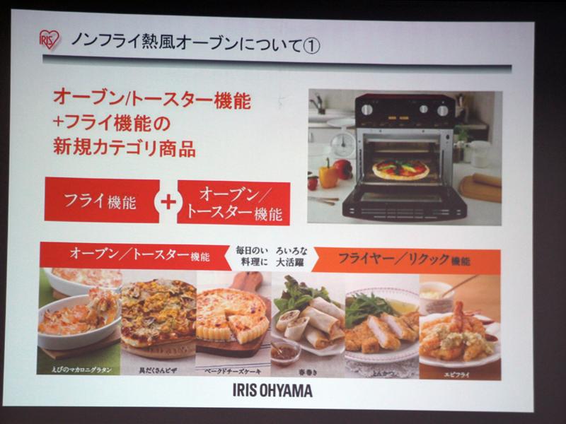 フライヤー機能に加え、オーブン/トースター機能も備える