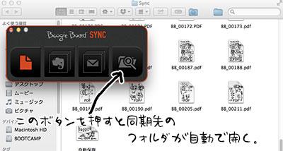2. アプリのフォルダボタンを押すと、保存されたフォルダが開く。ブギーボードの電源入れて、PC側もBluetooth通信をONにしてた保存したファイルが同期されて見えるはず!