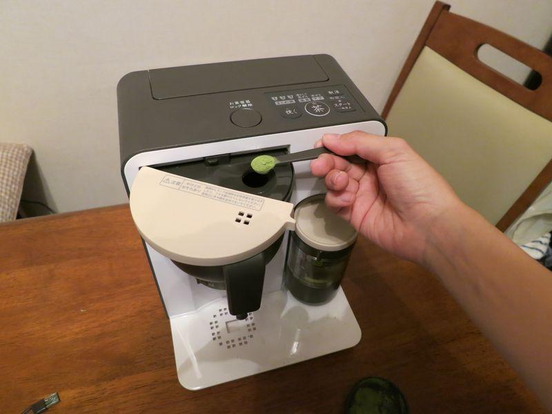 粉末茶をお茶容器に投入