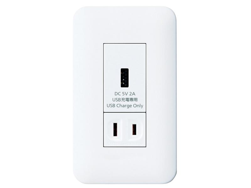 埋込充電用USBコンセント ホワイト