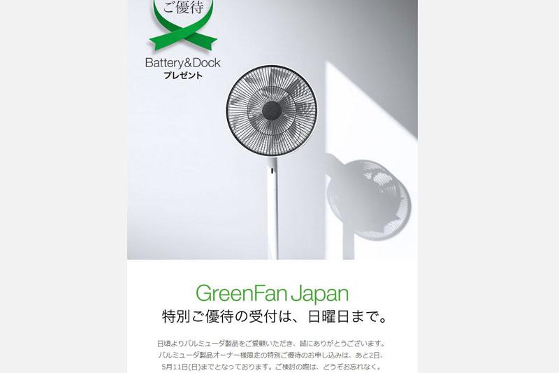バルミューダから送られてきた「GreenFan Japan」優待販売期限間近通知メール。え? 優待販売!? それ自体知らなかったウッカリ者の俺なんですけど……