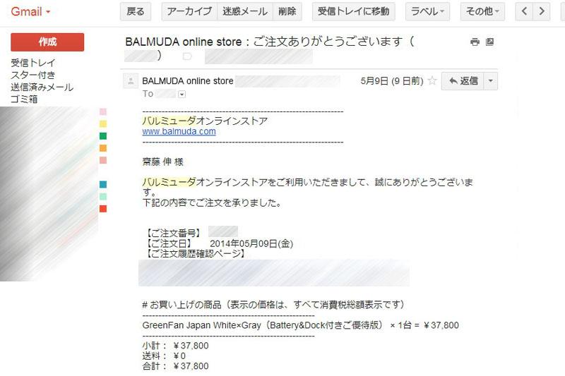 メールを受け取って「GreenFan Japan」を調べてみたら、かなり良さゲな扇風機であった。むむ。今ならバッテリーもらえるらしいから……ポチッと衝動買い♪