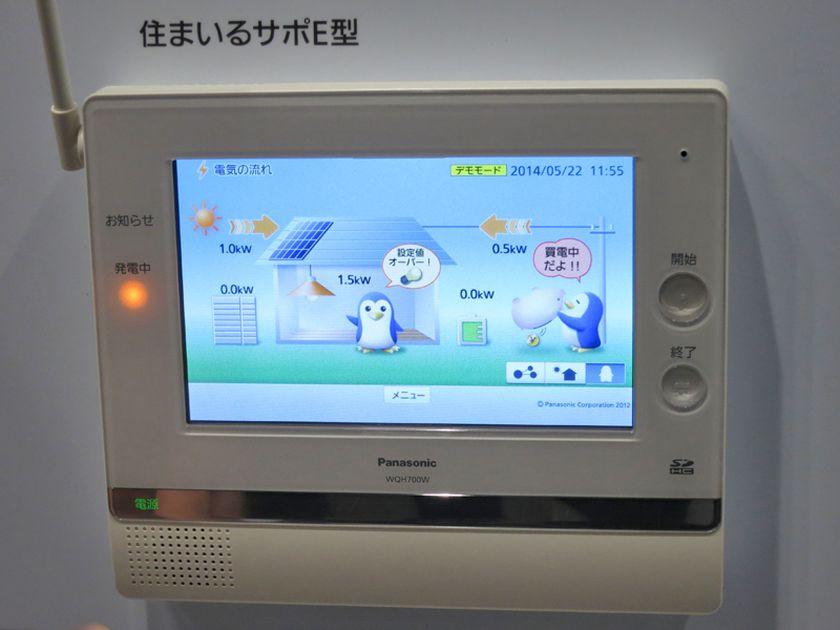 HEMSモニターで買電や売電、消費電力などの状況をチェックできる