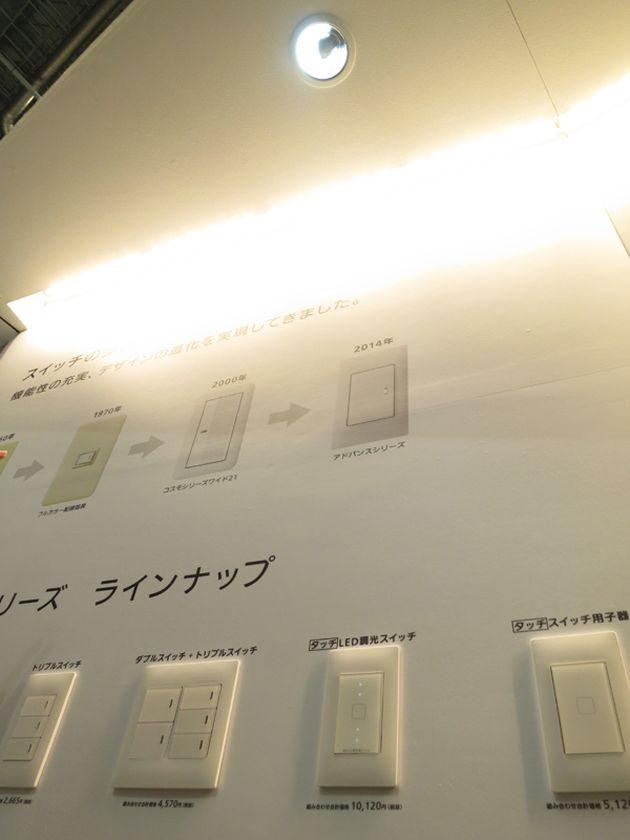 スマートフォンのように操作可能な照明スイッチ「アドバンスシリーズ」。下のスイッチをタッチして、上部の照明のON/OFFや明るさの切り替えができた