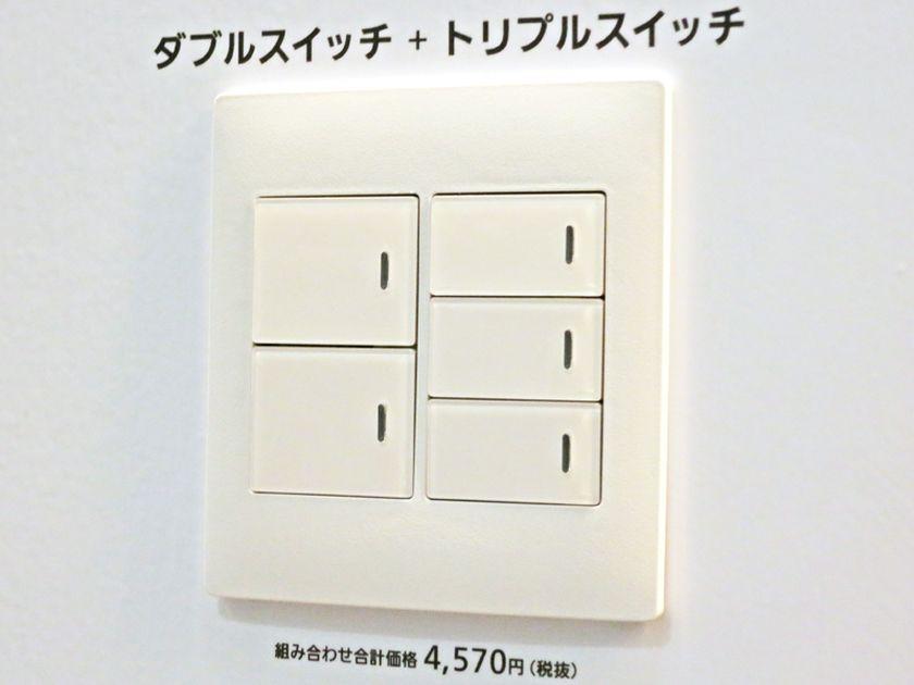 スイッチ周りの素材には、壁面と馴染むよう、マットな素材を採用している