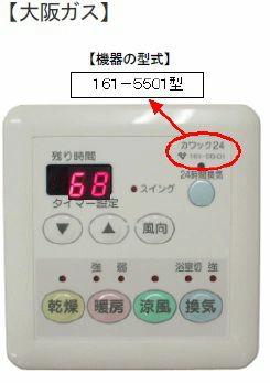 大阪ガスの型式表示位置
