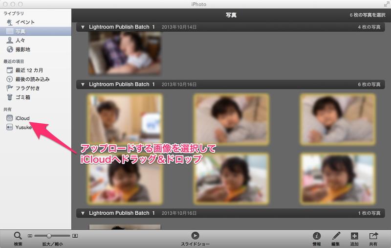iPhotoを開き、アップロードしたい画像を選択してiCloudにドラッグ&ドロップするだけ。このあと、どのフォトストリームにあげるのか聞かれる